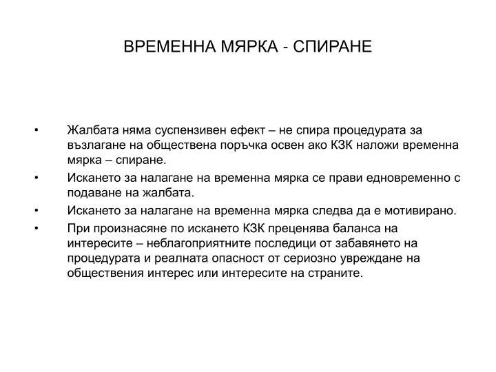 ВРЕМЕННА МЯРКА - СПИРАНЕ