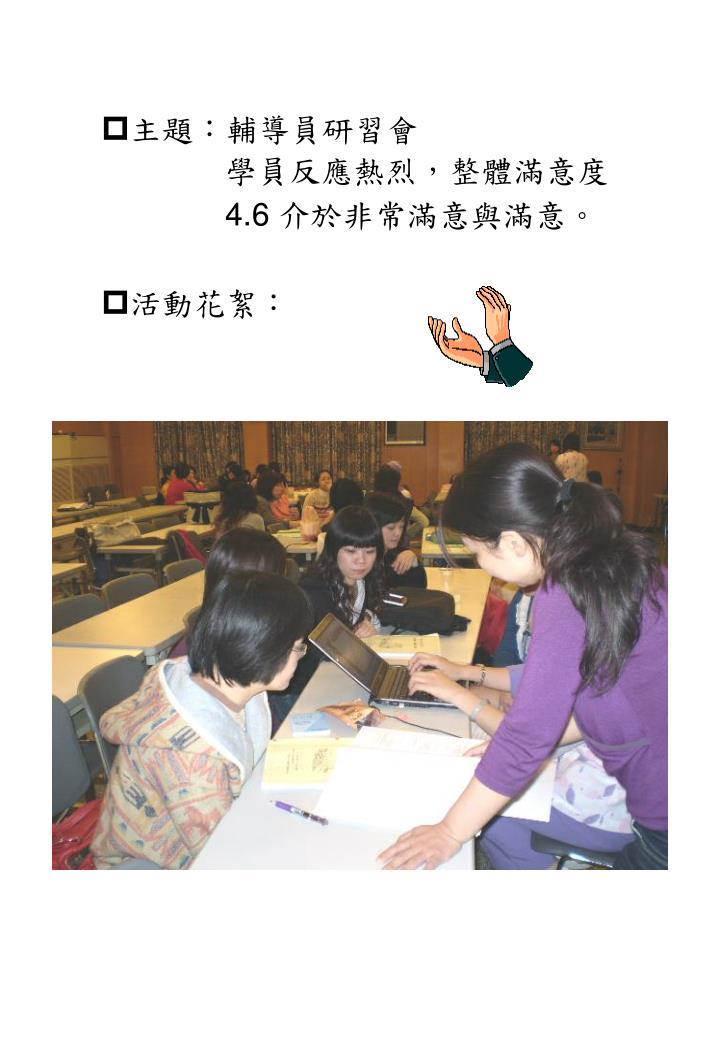 主題:輔導員研習會