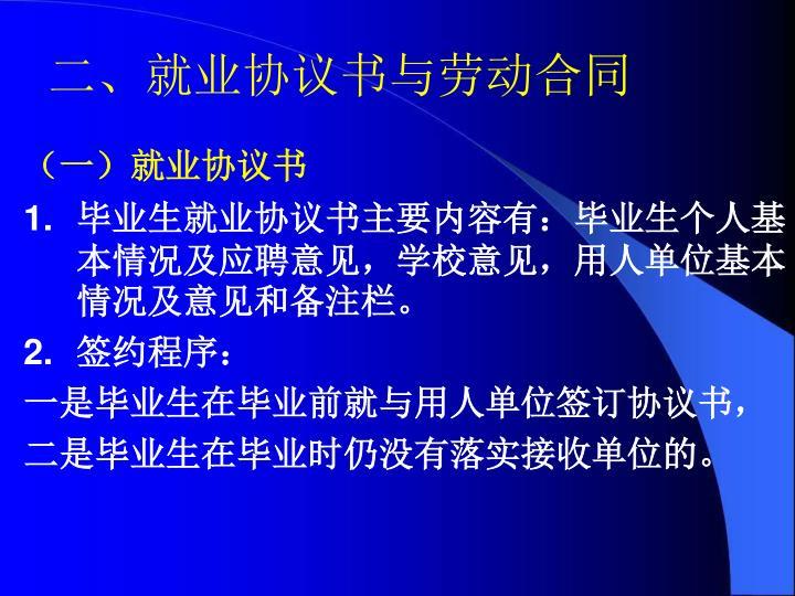 二、就业协议书与劳动合同