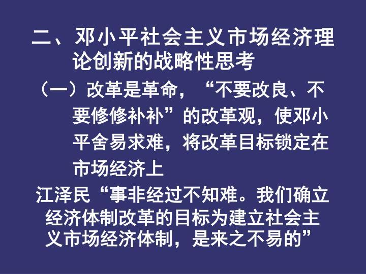 二、邓小平社会主义市场经济理