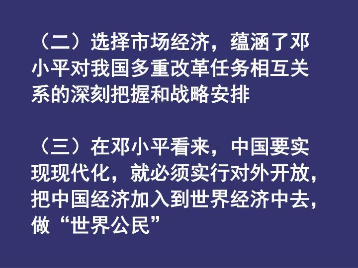 (二)选择市场经济,蕴涵了邓