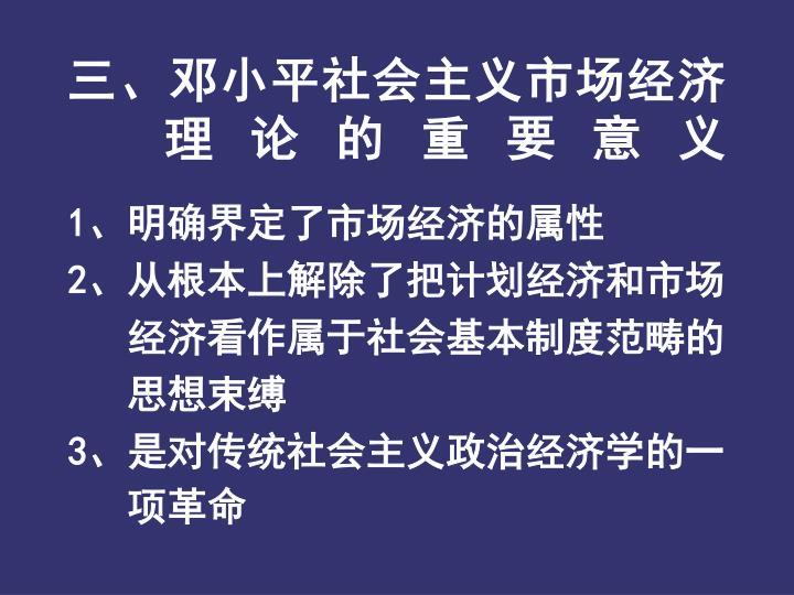 三、邓小平社会主义市场经济