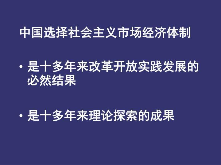 中国选择社会主义市场经济体制