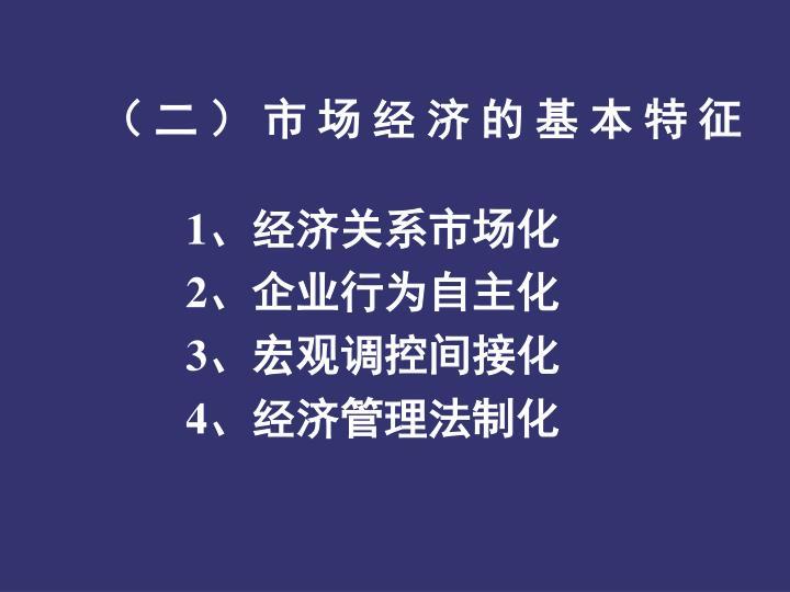 (二)市场经济的基本特征