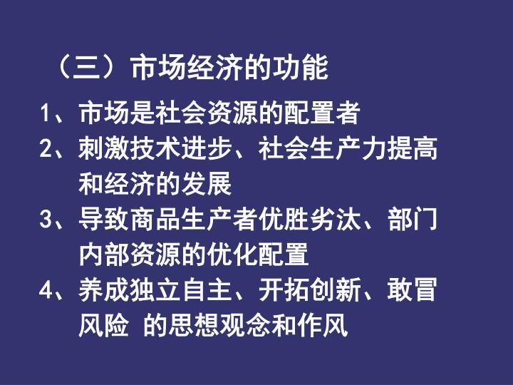 (三)市场经济的功能