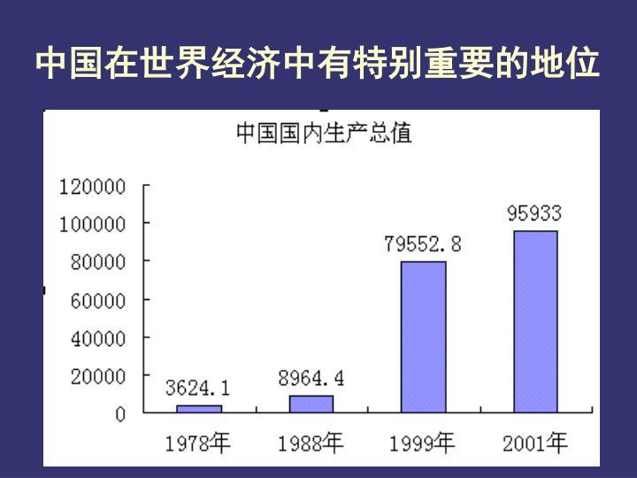 中国在世界经济中有特别重要的地位