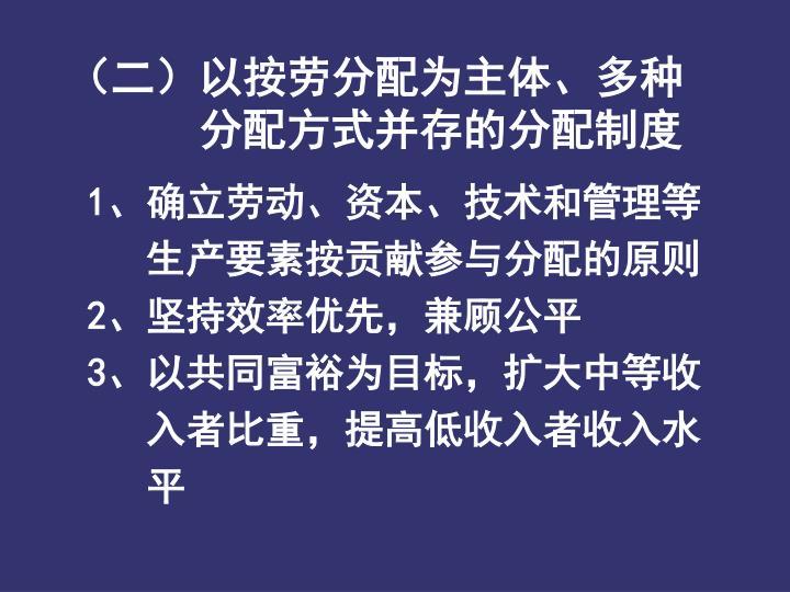 (二)以按劳分配为主体、多种