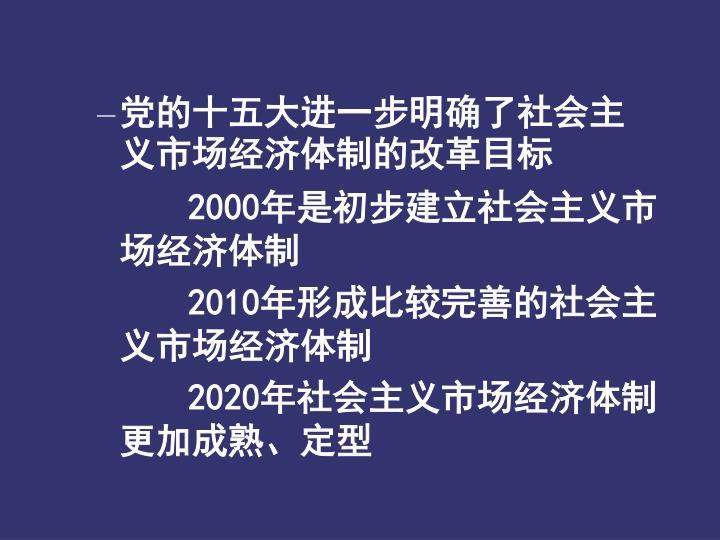 党的十五大进一步明确了社会主义市场经济体制的改革目标