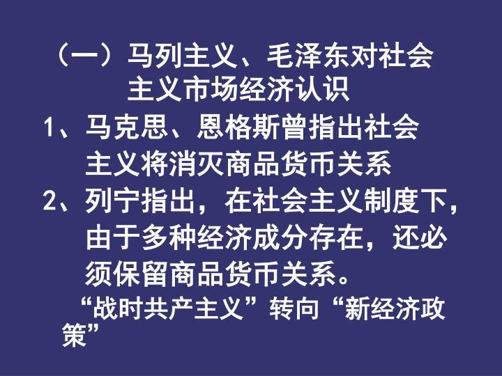 (一)马列主义、毛泽东对社会