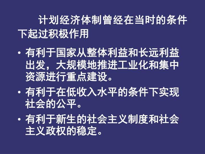 计划经济体制曾经在当时的条件下起过积极作用