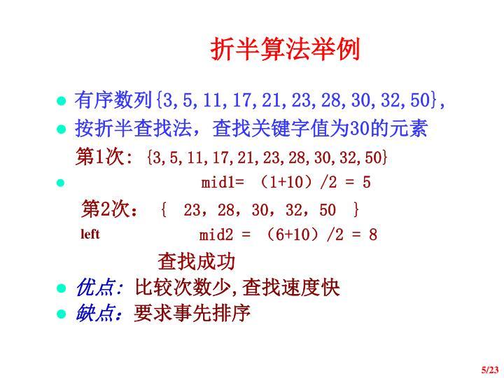 折半算法举例