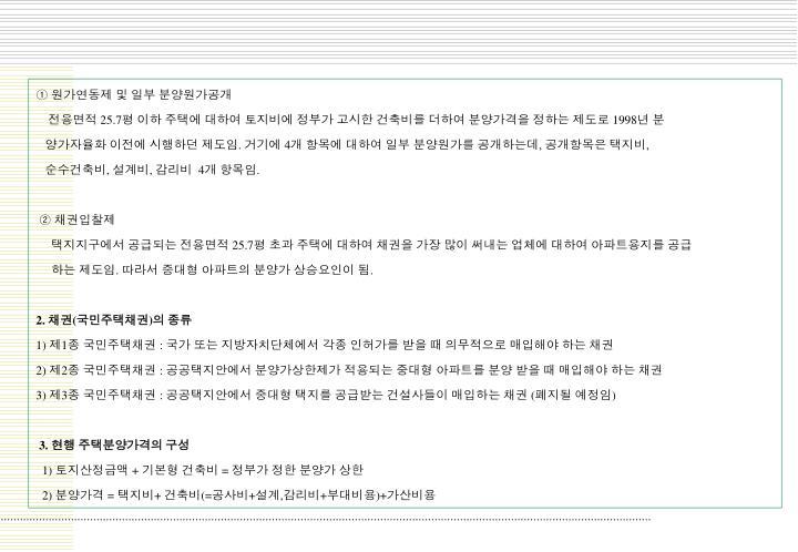 ① 원가연동제 및 일부 분양원가공개