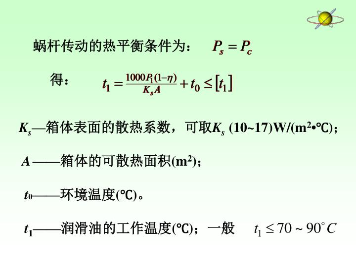 蜗杆传动的热平衡条件为: