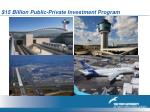 15 billion public private investment program