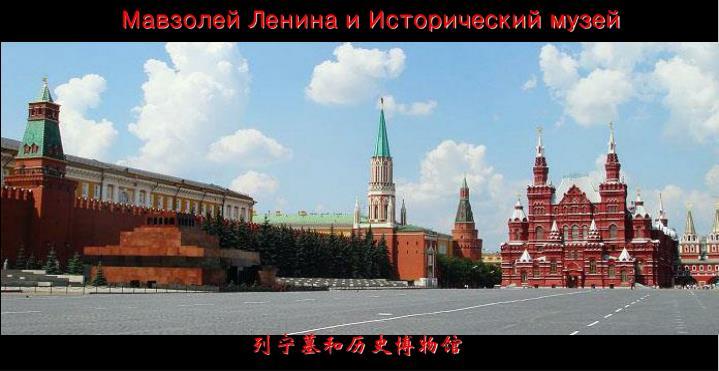Мавзолей Ленина и