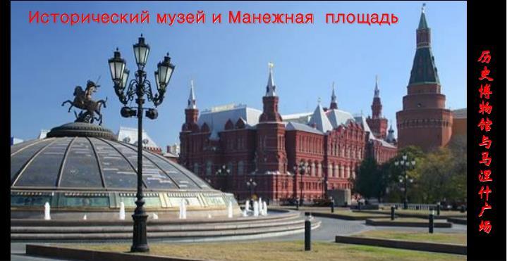 Исторический музей и