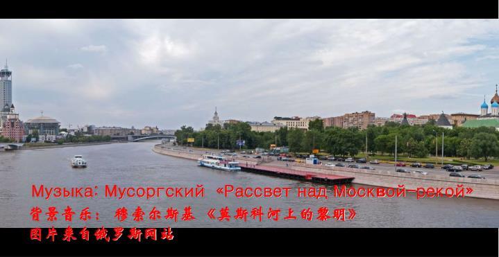 Музыка: Мусоргский  «Рассвет над Моск