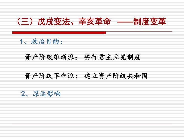 (三)戊戌变法、辛亥革命