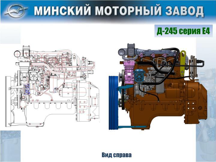 Д-245 серия Е4
