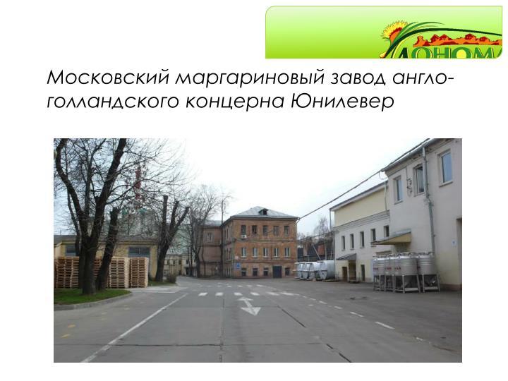 Московский маргариновый завод англо-голландского концерна Юнилевер