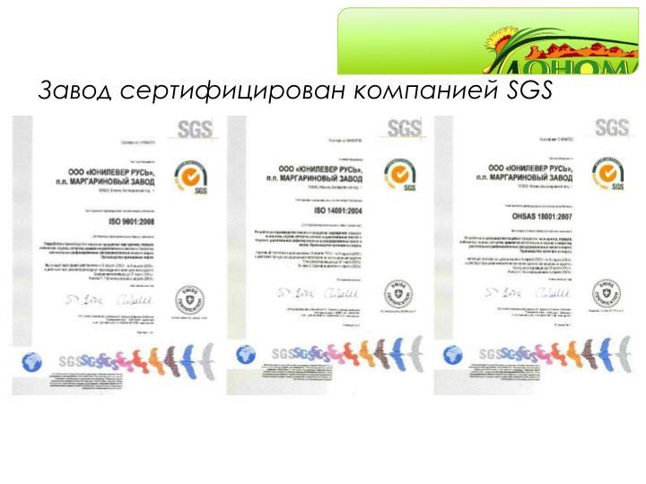 Завод сертифицирован компанией