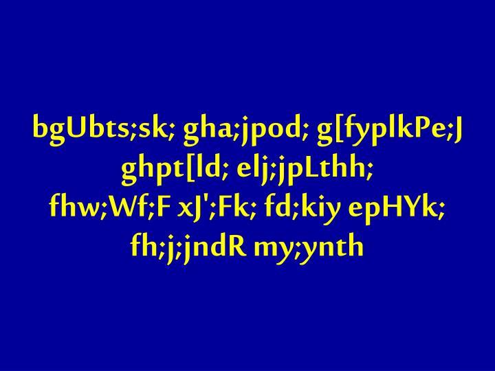 bgUbts;sk; gha;jpod; g[fyplkPe;J