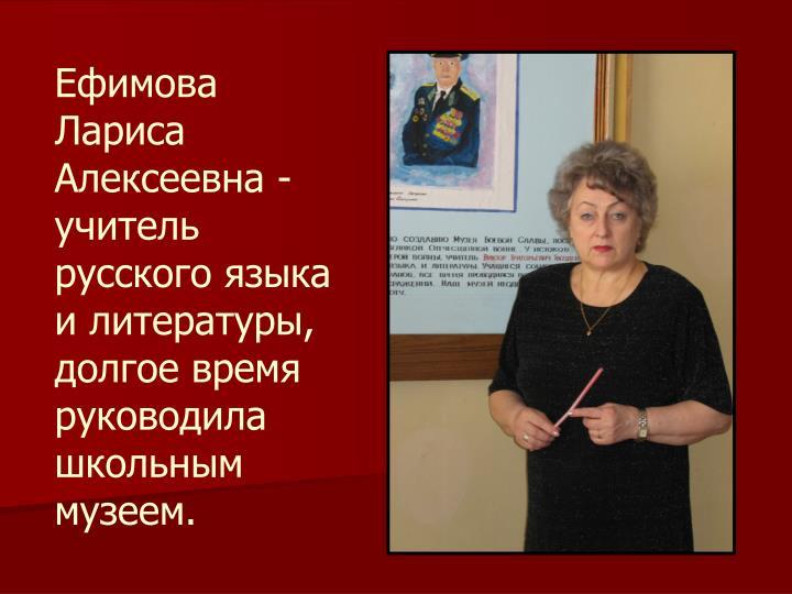 Ефимова Лариса Алексеевна - учитель русского языка и литературы, долгое время руководила школьным музеем.