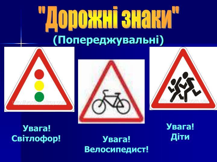 """""""Дорожні знаки"""""""