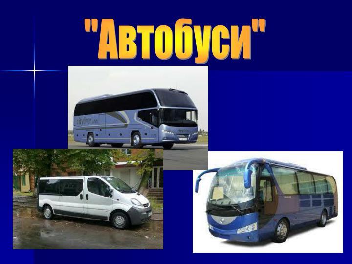 """""""Автобуси"""""""