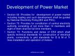 development of power market