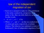 law of the independent migration of ion