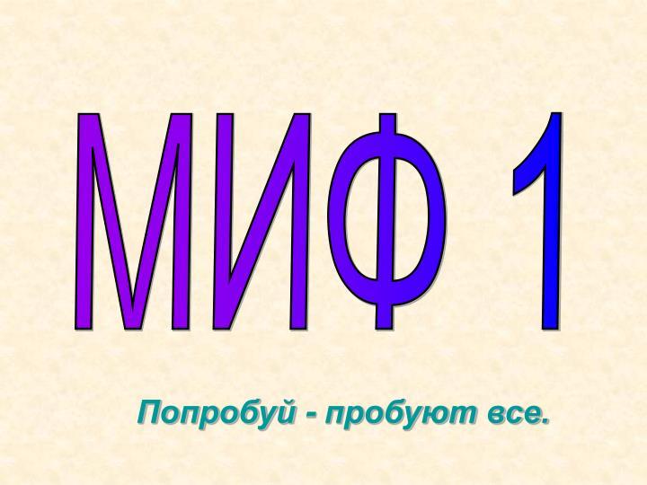 МИФ 1
