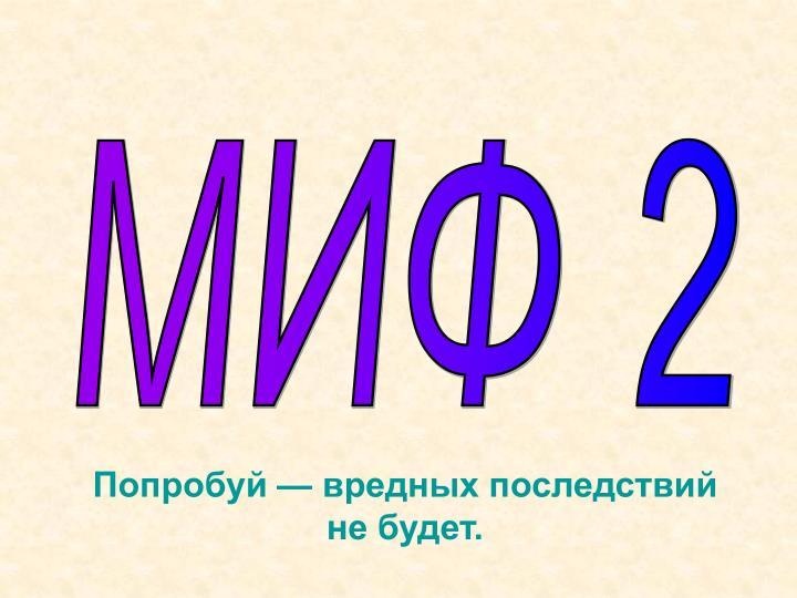 МИФ 2