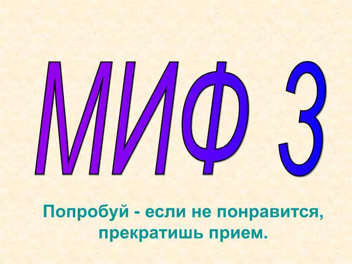 МИФ 3