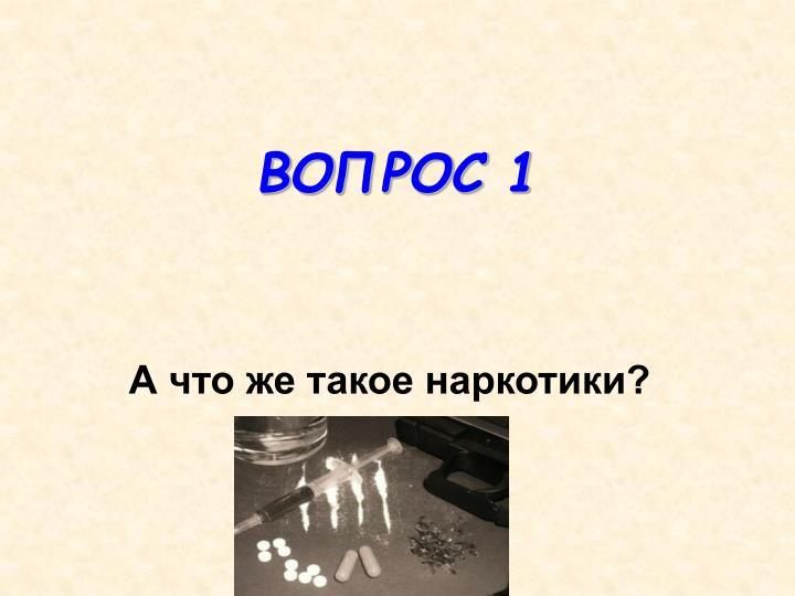 ВОПРОС 1