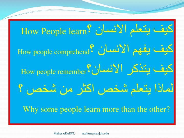 كيف يتعلم الانسان ؟