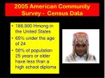 2005 american community survey census data