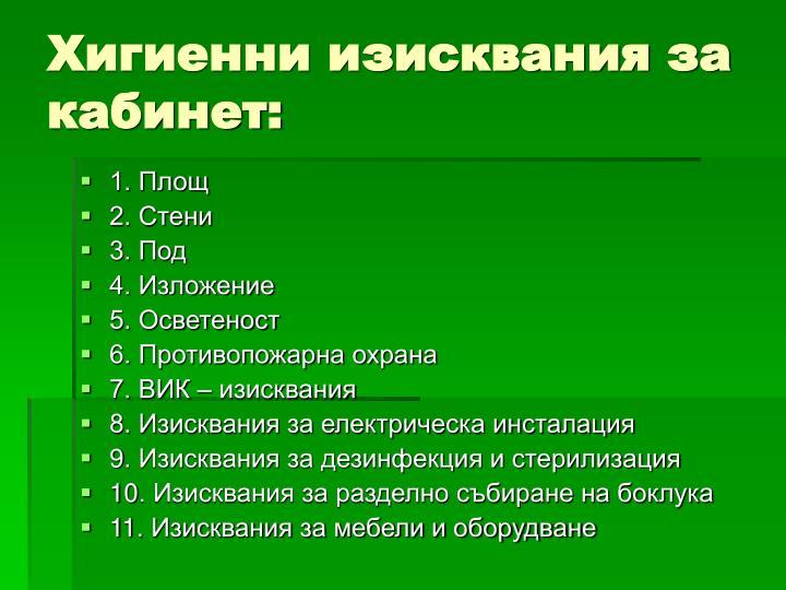 Хигиенни изисквания за кабинет: