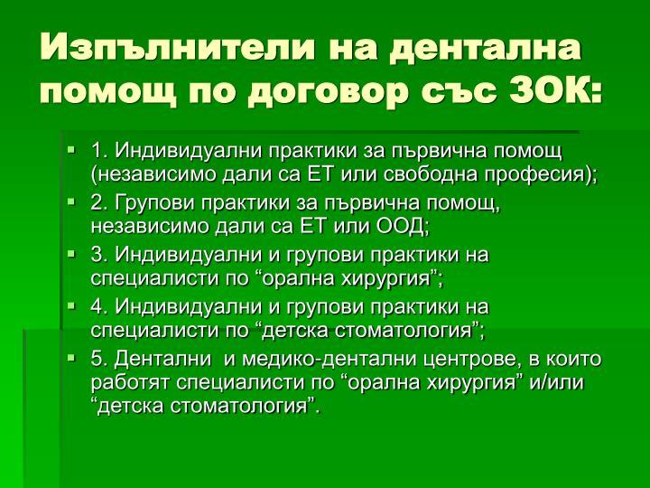 Изпълнители на дентална помощ по договор със ЗОК: