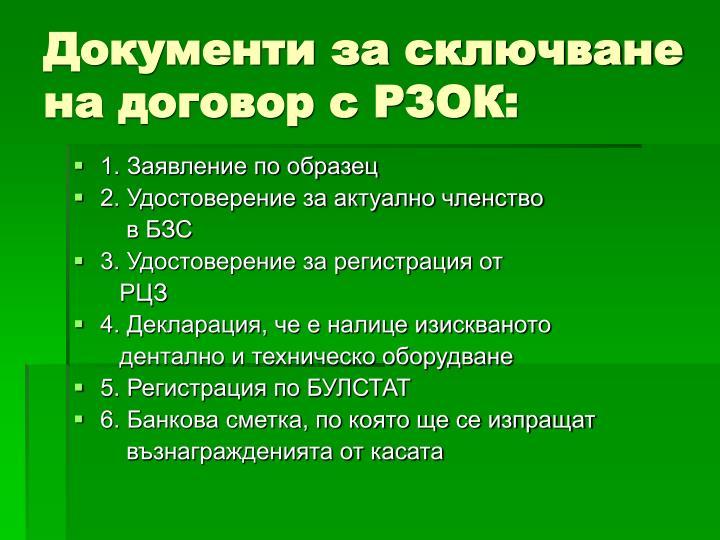 Документи за сключване на договор с РЗОК: