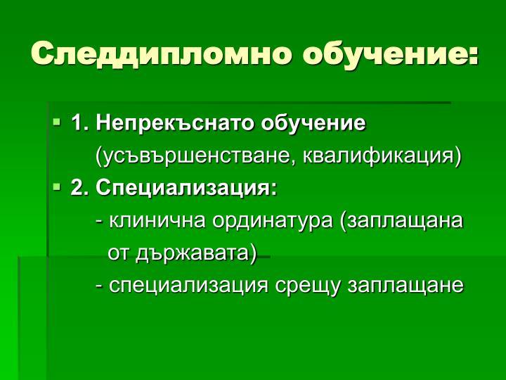 Следдипломно обучение: