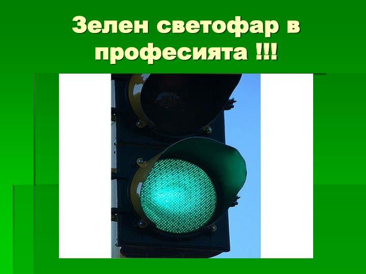 Зелен светофар в професията !!!