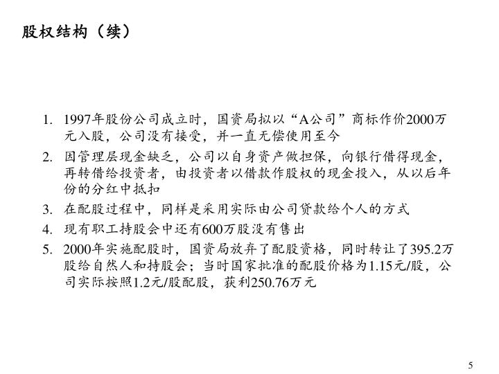 股权结构(续)