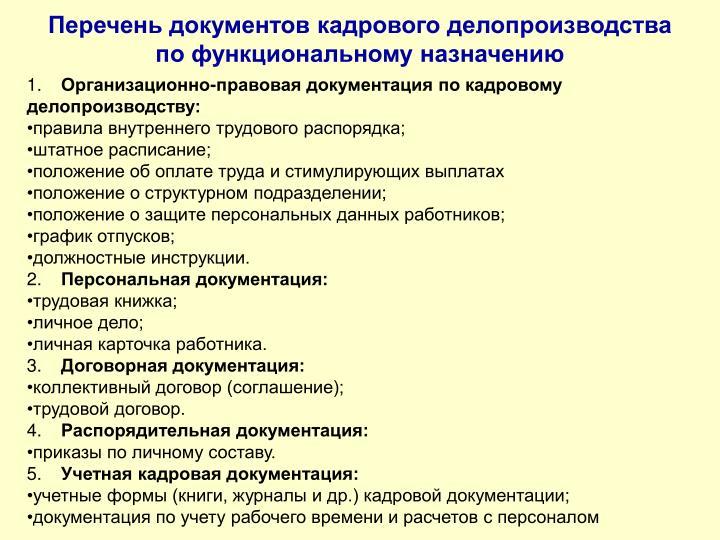 Аудит кадровых документов своими руками пошагово 10