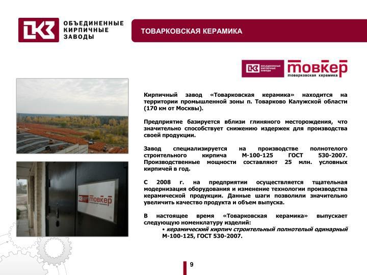 Кирпичный завод «Товарковская керамика» находится на территории промышленной зоны п. Товарково Калужской области (170 км от Москвы).