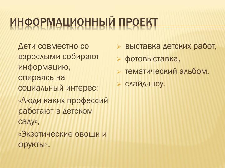 Информационный проект
