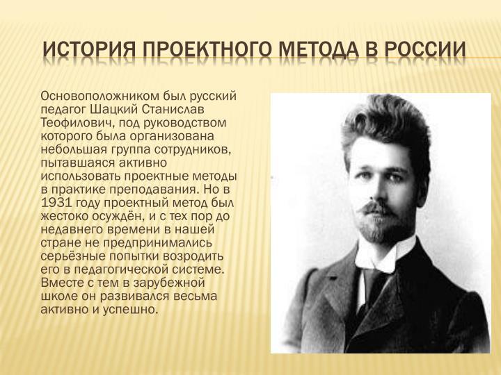 История проектного метода в России
