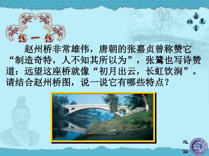 赵州桥非常雄伟,唐朝的张嘉贞曾称赞它