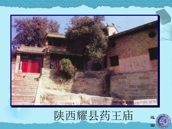 陕西耀县药王庙