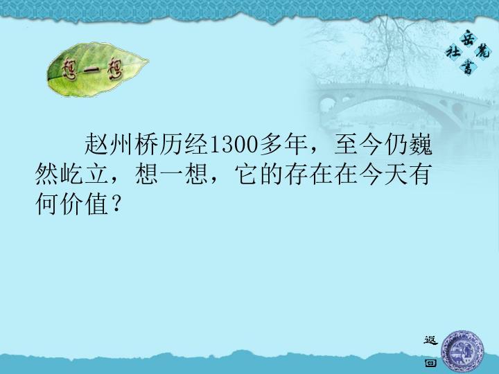 赵州桥历经